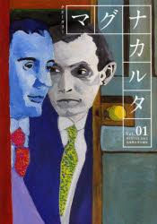 クオータリーマグナカルタ Vol.01(2012W