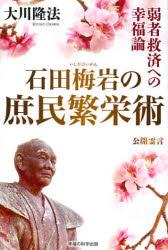 石田梅岩の庶民繁栄術 弱者救済への幸福論 公開霊言