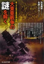 大東亜戦争の謎を解く 第二次大戦の基礎知識・常識