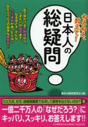 ねえねえ、教えて!日本人の総疑問