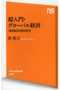 超入門・グローバル経済 「地球経済」解体新書