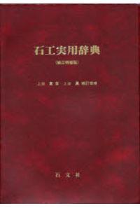 石工実用辞典 補訂増補版
