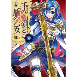 千の魔剣(サウザンド)と盾の乙女(イージス) 9