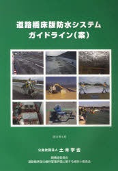 道路橋床版防水システムガイドライン(案)