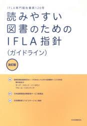 読みやすい図書のためのIFLA指針 改訂