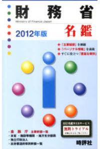 財務省名鑑 2012年版