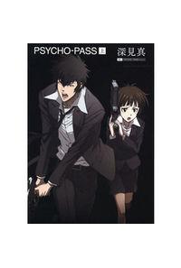 PSYCHO-PASS 上