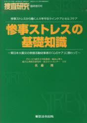 惨事ストレスの基礎知識~東日本大震災の救