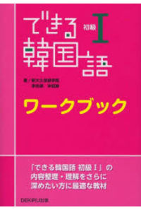 できる韓国語 初級1 ワークブック