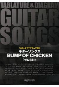 楽譜 ギターソングス BUMP OF C