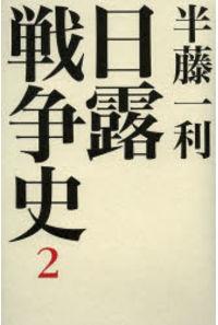 日露戦争史 2