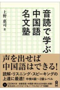 音読で学ぶ! 中国語名文塾