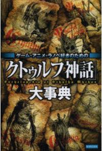 「クトゥルフ神話」大事典 ゲーム・アニメ・ラノベ好