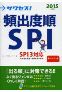 サクセス!頻出度順SPI 2015年度版