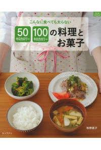 こんなに食べても太らない50キロカロリー・100キ