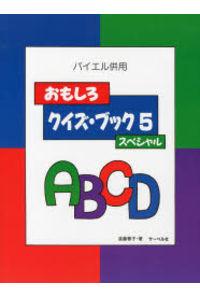 おもしろクイズ・ブック バイエル併用 5