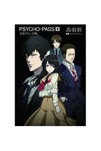 PSYCHO-PASS 0