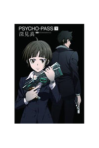 PSYCHO-PASS 下