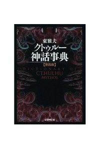 クトゥルー神話事典