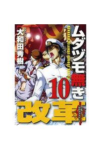 ムダヅモ無き改革  10