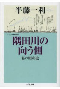 隅田川の向う側 私の昭和史