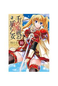千の魔剣(サウザンド)と盾の乙女(イージス) 10