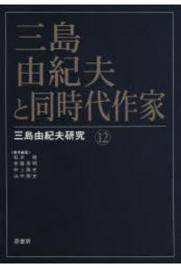 三島由紀夫と同時代作家