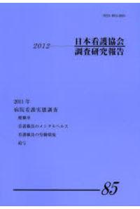 日本看護協会調査研究報告  85