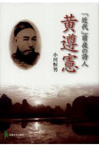 「近代」前夜の詩人黄遵憲