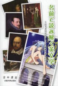 名前で読み解く英文学 シェイクスピアとその前後の詩
