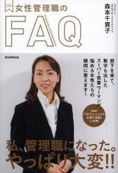 女性管理職のFAQ