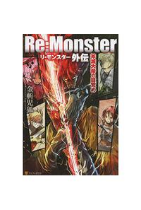 Re:Monster外伝 斧滅大帝の目覚め