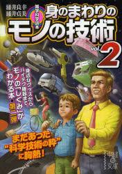 身のまわりのモノの技術 雑学科学読本 vol.2