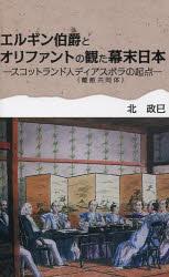 エルギン伯爵とオリファントの観た幕末日本