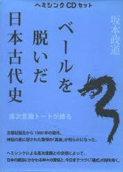 ベールを脱いだ日本古代史