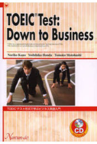 TOEICテスト形式で学ぶビジネス英語入