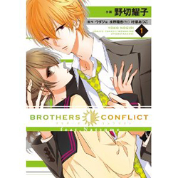 BROTHERS CONFLICT feat.Na