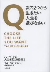 Q・次の2つから生きたい人生を選びなさい ハーバー
