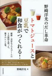 野崎洋光のだし革命トマトジュースと豆乳で和食がつく