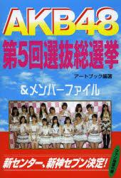 AKB48第5回選抜総選挙&メンバーファイル