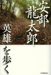 安部龍太郎「英雄」を歩く
