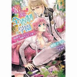 蜜恋・全寮制学園 図書室でキスされた同級生は王子様
