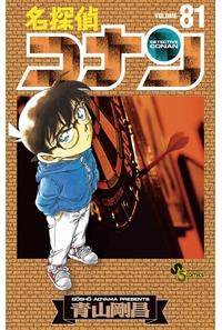 名探偵コナン Volume81