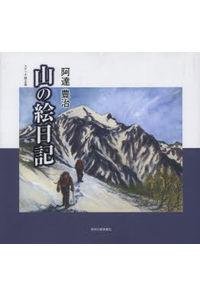 山の絵日記 スケッチ画文集