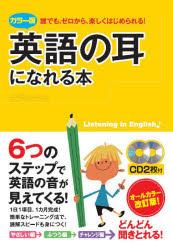 英語の耳になれる本 誰でも、ゼロから、楽しくはじめられる! カラー版