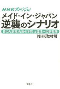 メイド・イン・ジャパン逆襲のシナリオ 日の丸家電「