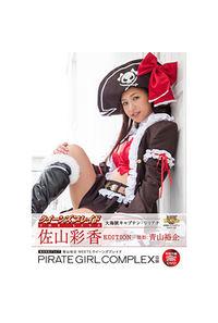 クイーンズブレイドTHE LIVE大海賊キャプテン