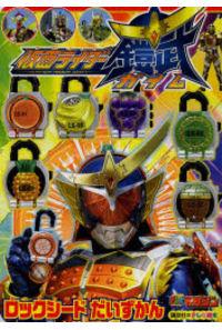仮面ライダー鎧武ロックシードだいずかん テレビマガ