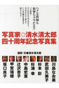 写真家◎清水清太郎四十周年記念写真集