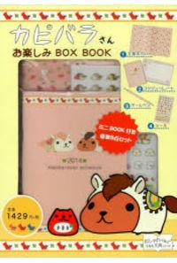 カピバラさん お楽しみBOX BOOK